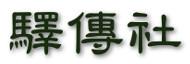 驛傳社有限公司 - EKIDENSHA –
