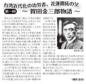 賀田金三郎物語