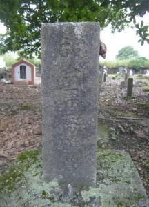 今原秀雄、大正9年8月31日生まれ、昭和17年7月18日死去