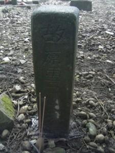 原雪子 童子、昭和14年2月2日生まれ、昭和14年6月19日死去